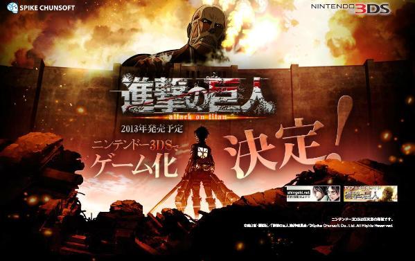 進撃の巨人3DS.jpg